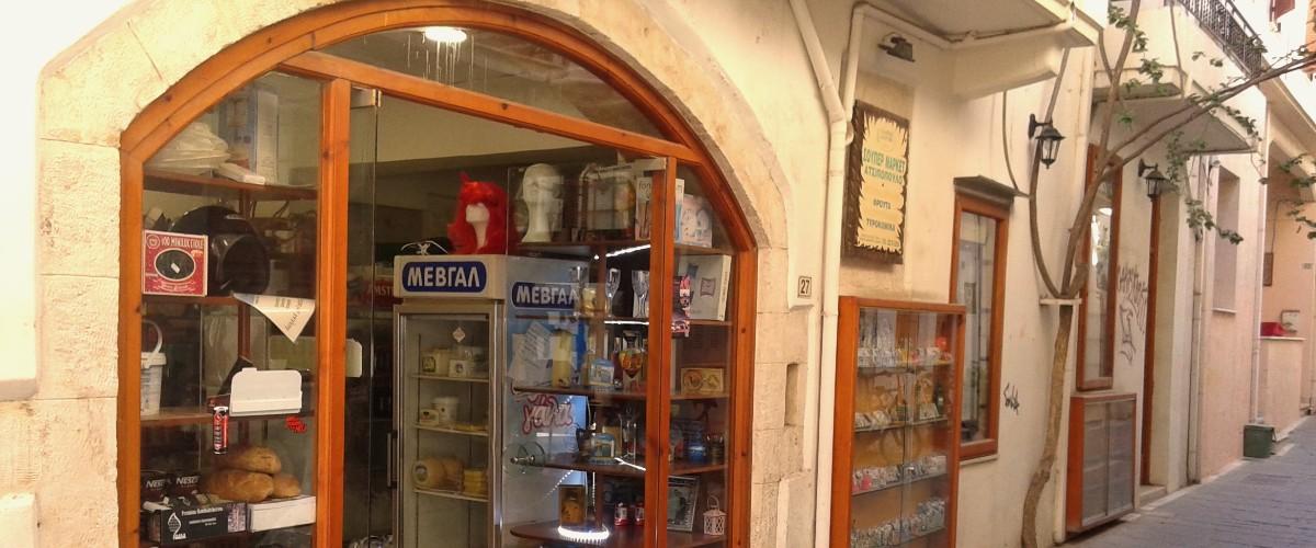 Super Market (Atsipopoulo) - Liandris Stylianos
