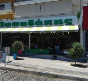 Papadakis Super Markets (Παπαδάκης)
