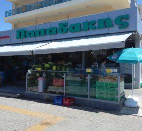 Papadakis Super Markets (Παπαδάκης)